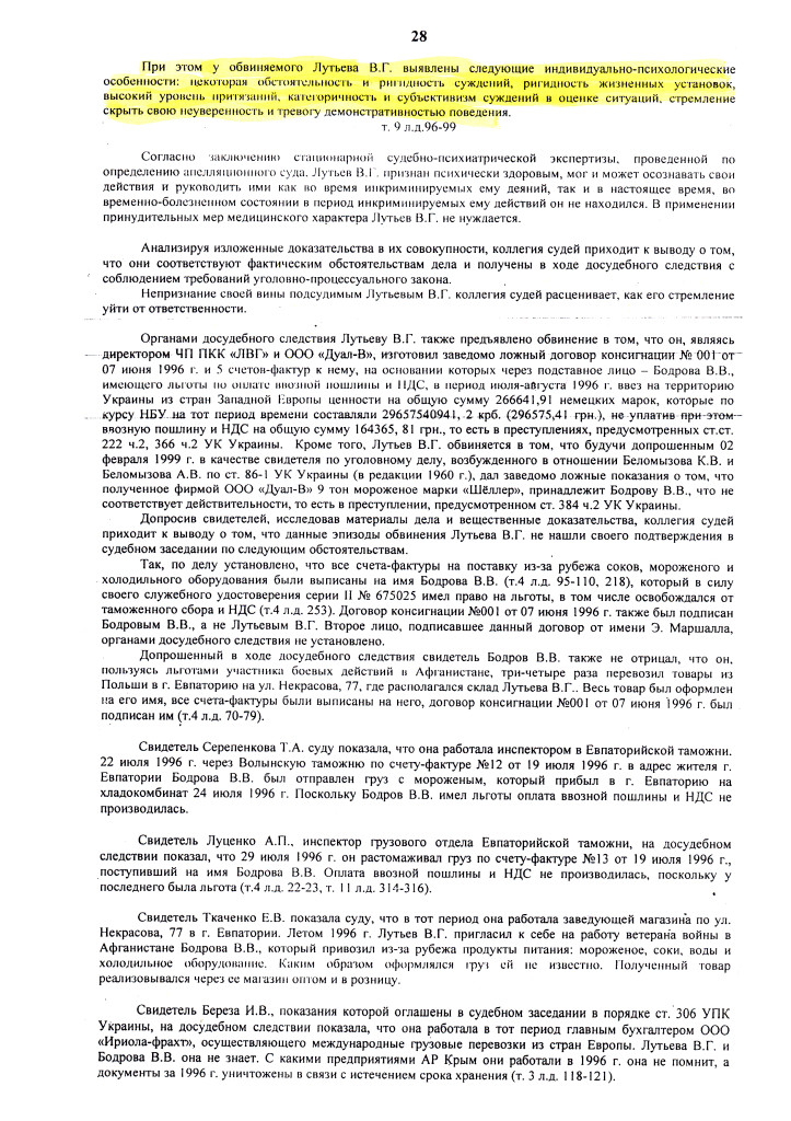 ПРИГОВОР Л. 12.07.06 д.1-2.06 ОБОГАТИЛСЯ на 300.000 грн (28)