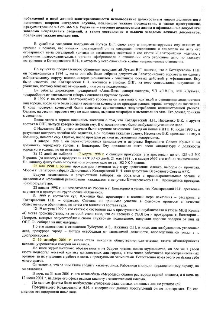 ПРИГОВОР Л. 12.07.06 д.1-2.06 ОБОГАТИЛСЯ на 300.000 грн (4)