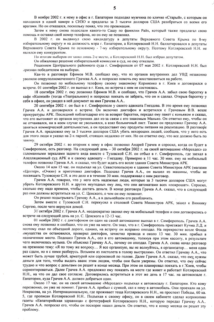 ПРИГОВОР Л. 12.07.06 д.1-2.06 ОБОГАТИЛСЯ на 300.000 грн (5)