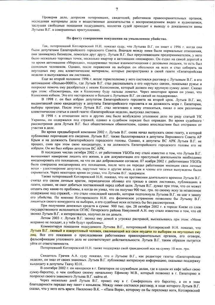 ПРИГОВОР Л. 12.07.06 д.1-2.06 ОБОГАТИЛСЯ на 300.000 грн (7)