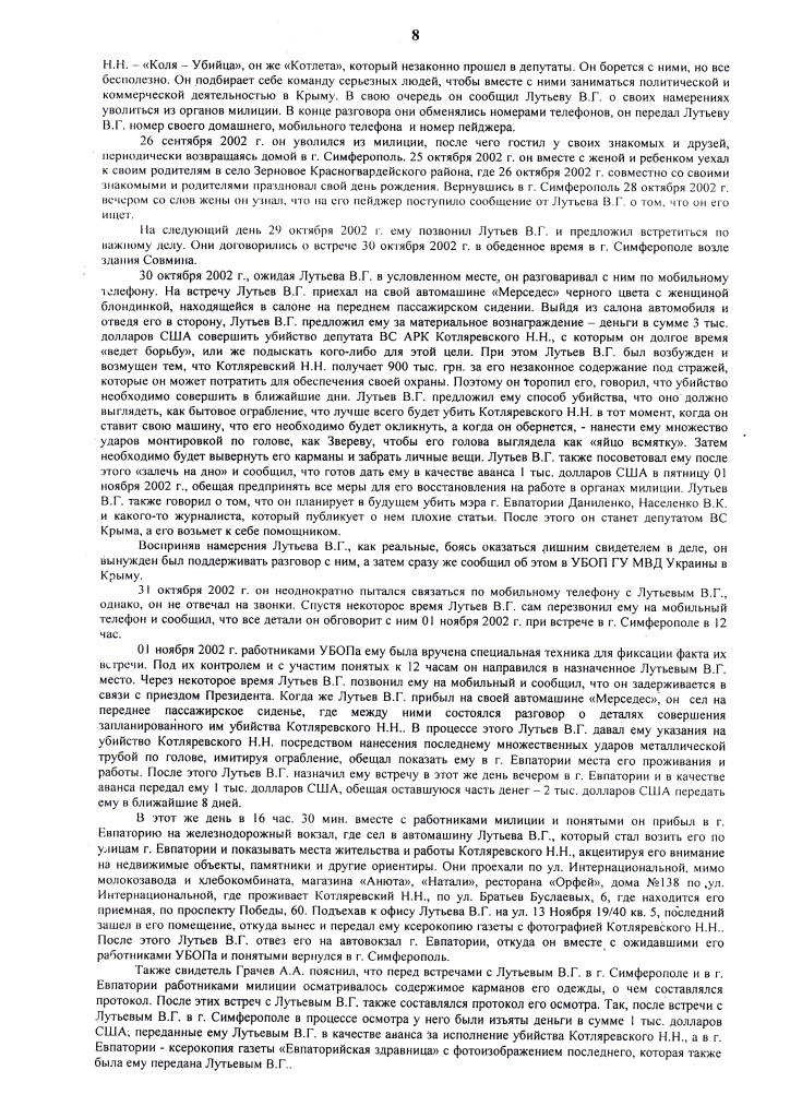 ПРИГОВОР Л. 12.07.06 д.1-2.06 ОБОГАТИЛСЯ на 300.000 грн (8)