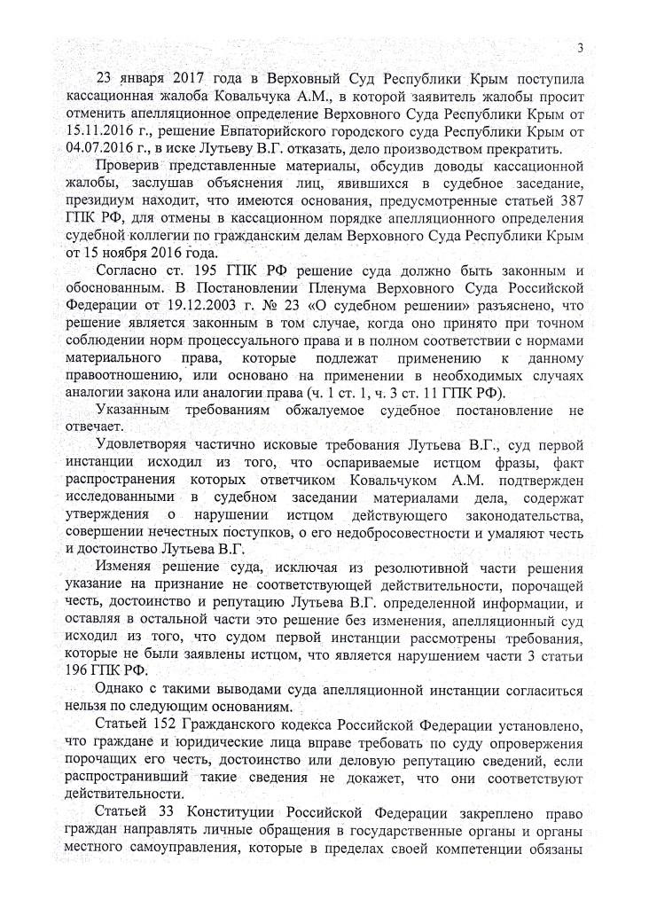 ПВСРК 02.03.17 г. (2)