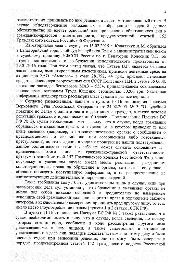 ПВСРК 02.03.17 г. (3)