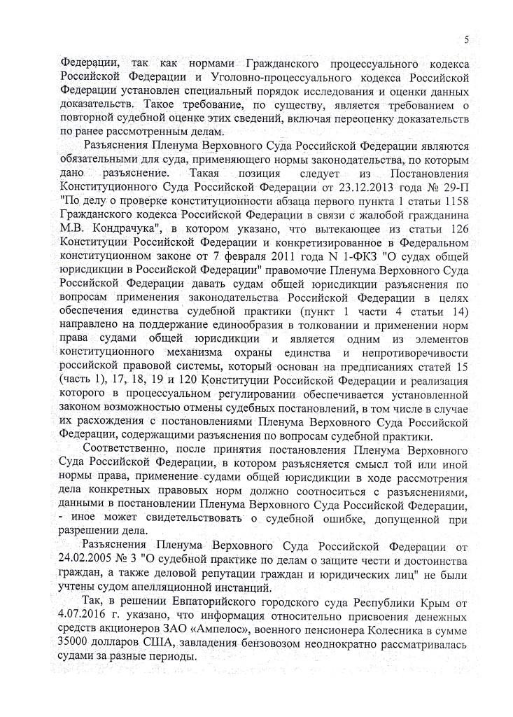 ПВСРК 02.03.17 г. (4)
