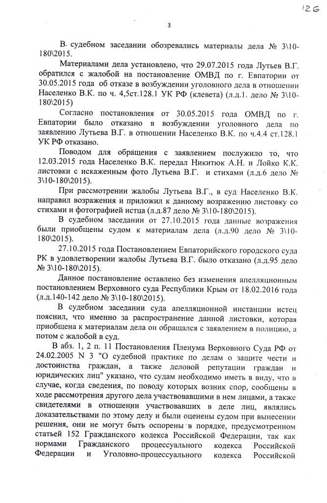 РЕШЕНИЕ от 07.12.16 №33-9276 (3)