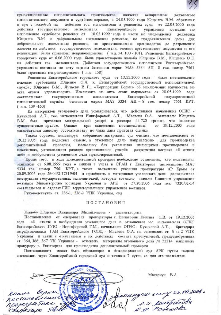 С. МАКАРЧУК 17.07.06 г. (2)