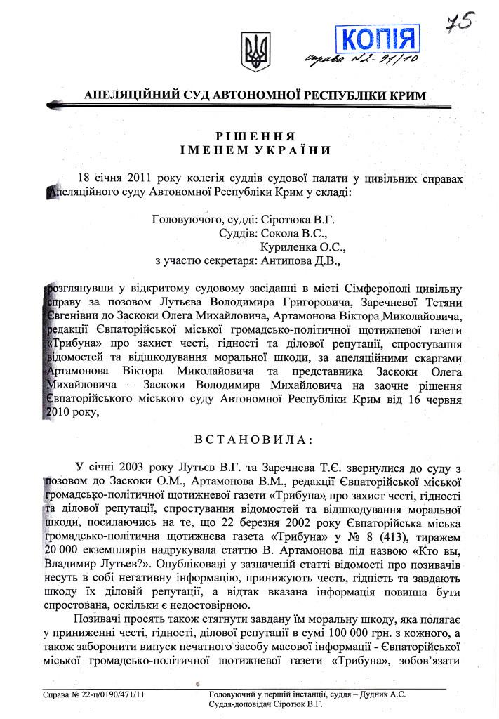 СИРОТЮК 18.01.11г. 11т.гр.