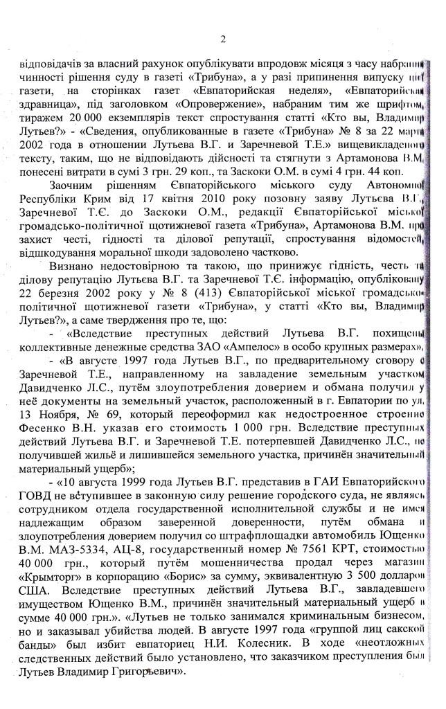 СИРОТЮК 18.01.11г. 11т.гр. (1)