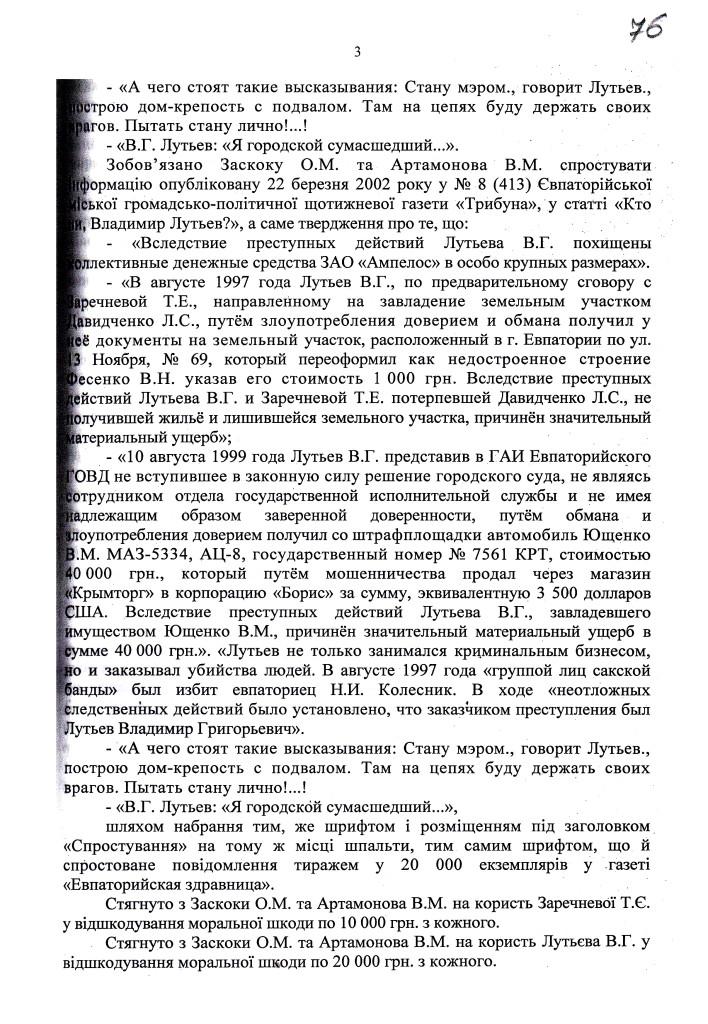 СИРОТЮК 18.01.11г. 11т.гр. (2)