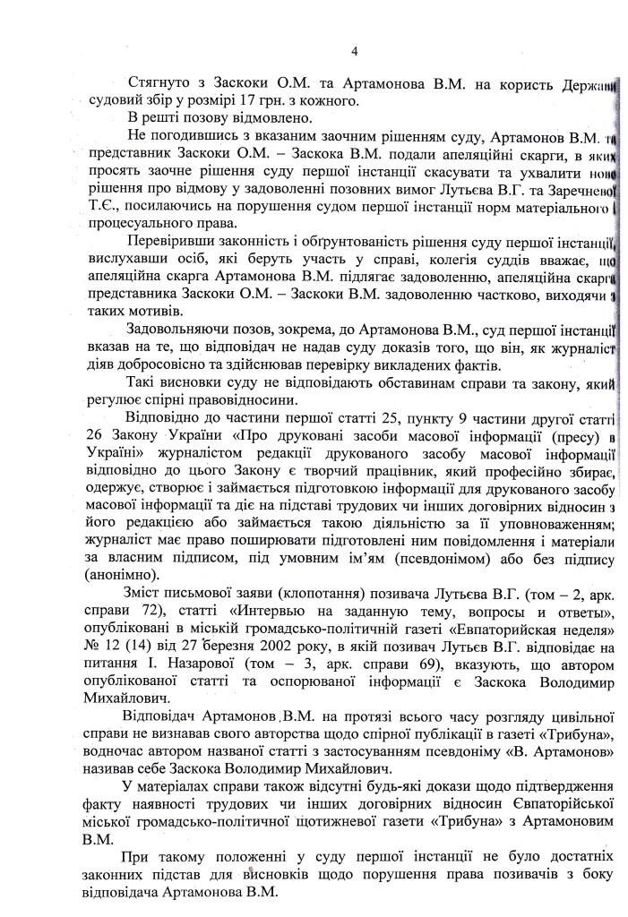 СИРОТЮК 18.01.11г. 11т.гр. (3)