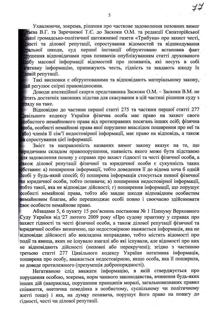 СИРОТЮК 18.01.11г. 11т.гр. (4)