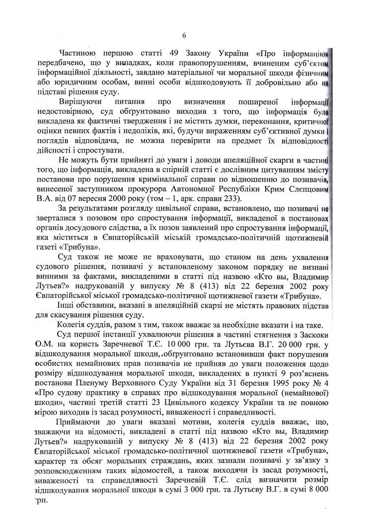 СИРОТЮК 18.01.11г. 11т.гр. (5)