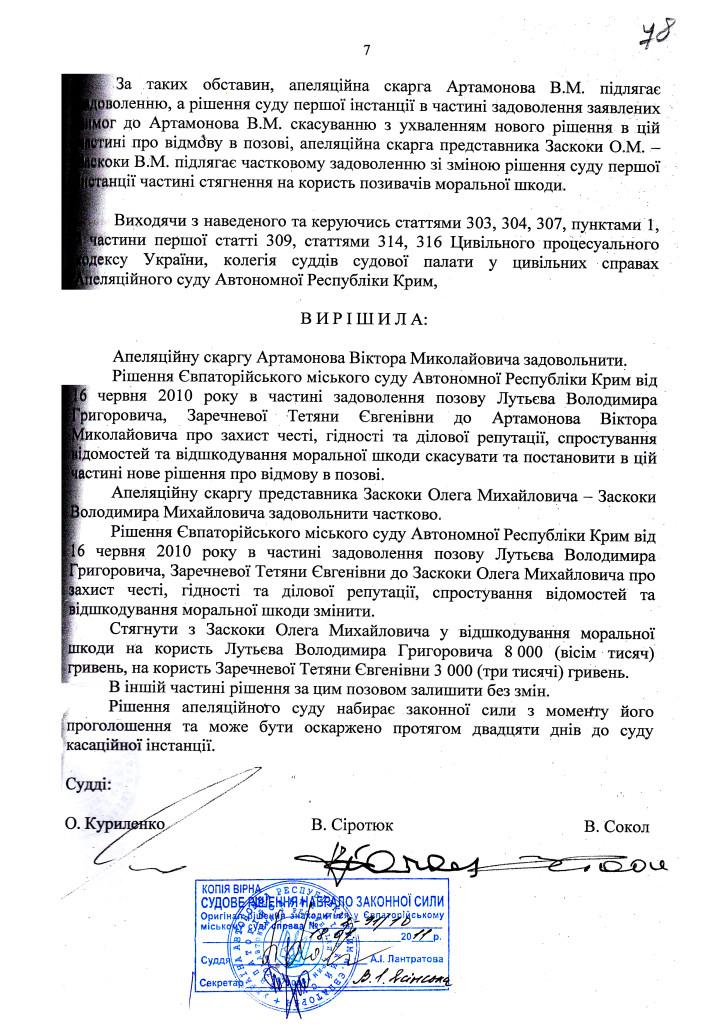 СИРОТЮК 18.01.11г. 11т.гр. (6)