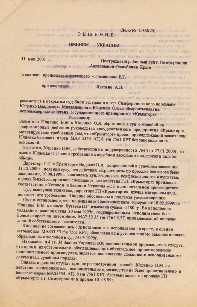 Тимошенко действия ГП Крымторг, 21.05.01г.