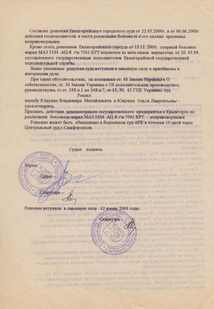 Тимошенко действия ГП Крымторг, 21.05.01г. (1)
