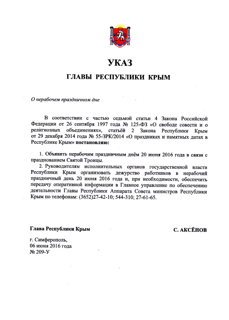 Указ №209-У