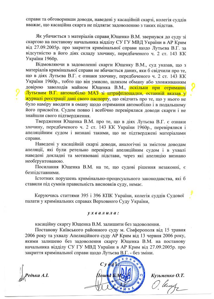 ВСУ 20.09.07 (1)