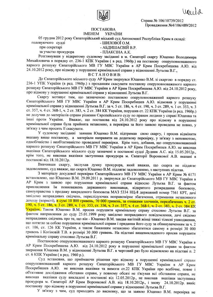 с. ШИЛОВА МАЗ 5.12.12 (1)