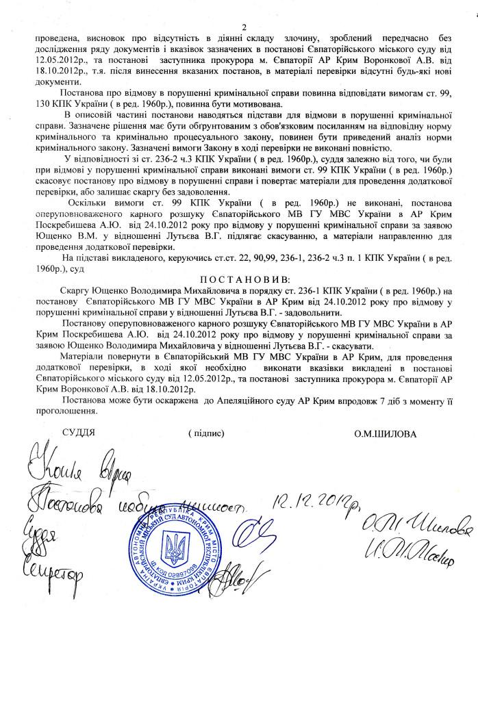 с. ШИЛОВА МАЗ 5.12.12 (2)