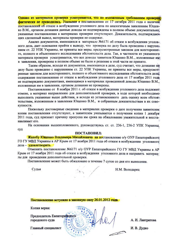 с.ВОЛОДАРЕЦ 18.01.12 (2)