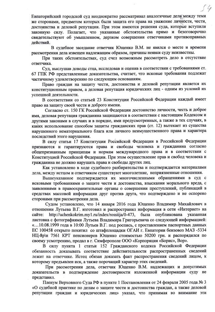 20.06.16 №2-1855.16 ВИЛЬХОВЫЙ 25300 р. с Ю (1)