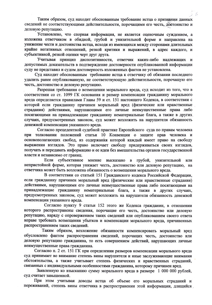 20.06.16 №2-1855.16 ВИЛЬХОВЫЙ 25300 р. с Ю (2)