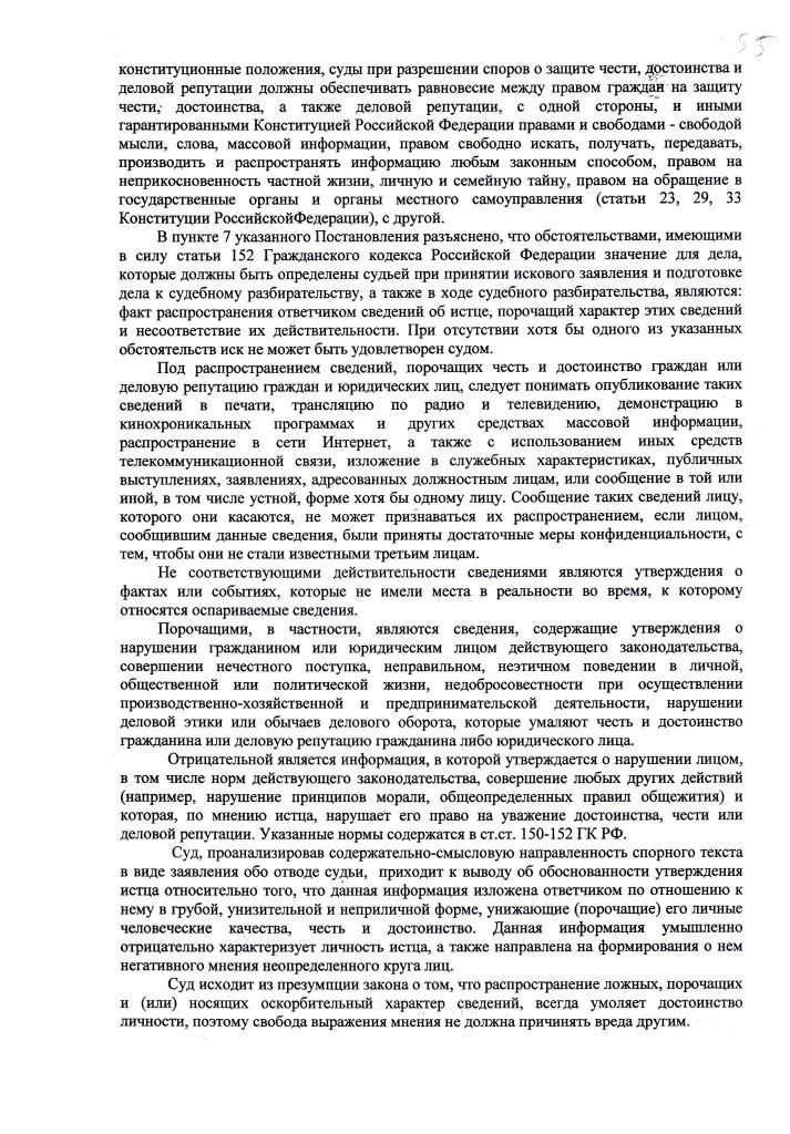 20.06.16 №2-1855.16 ВИЛЬХОВЫЙ 25300 р. с Ю (3)