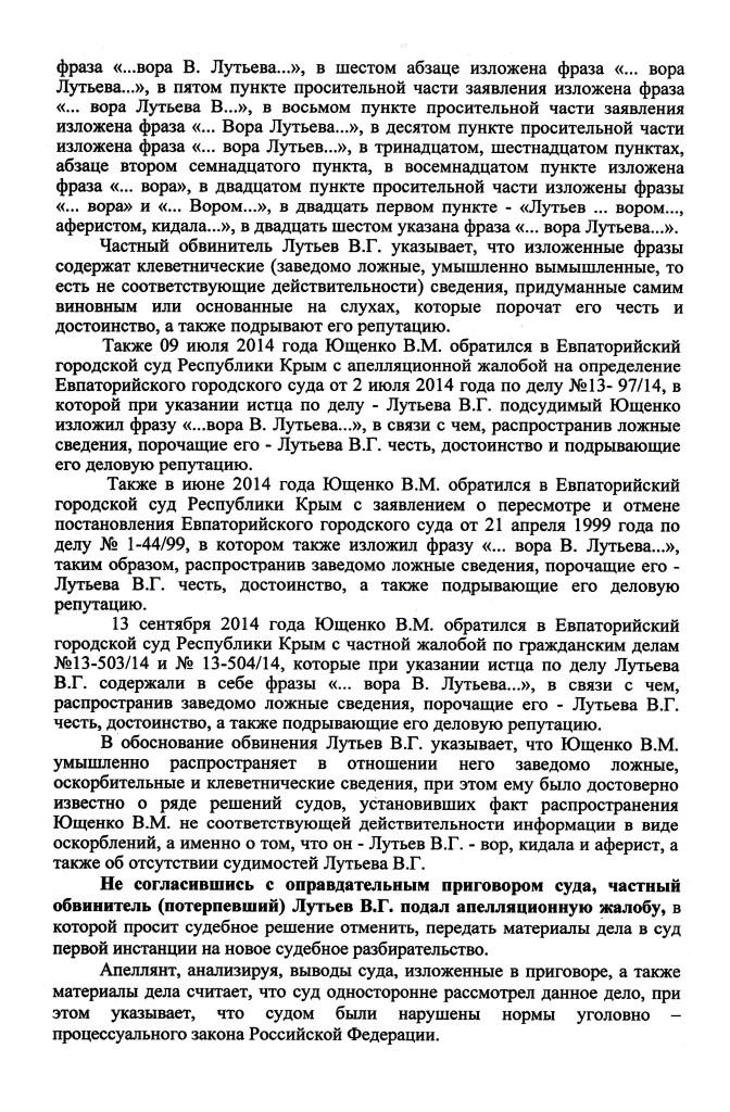 АПЕЛ. ПОСТАНОВЛЕНИЕ СОБОЛЮК 18.02.16 (1)