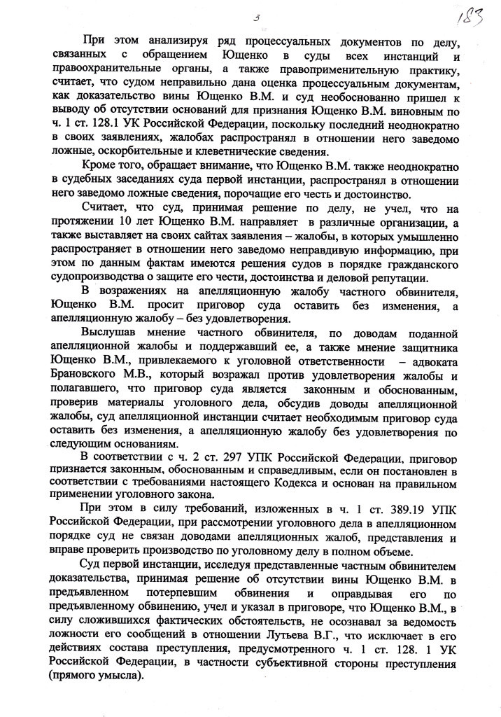 АПЕЛ. ПОСТАНОВЛЕНИЕ СОБОЛЮК 18.02.16 (2)