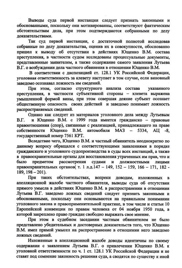 АПЕЛ. ПОСТАНОВЛЕНИЕ СОБОЛЮК 18.02.16 (3)