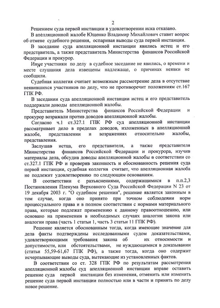 АПЕЛЛЯЦИОННОЕ ОПРЕДЕЛЕНИЕ 23.03.13 д.2328.16 (1)