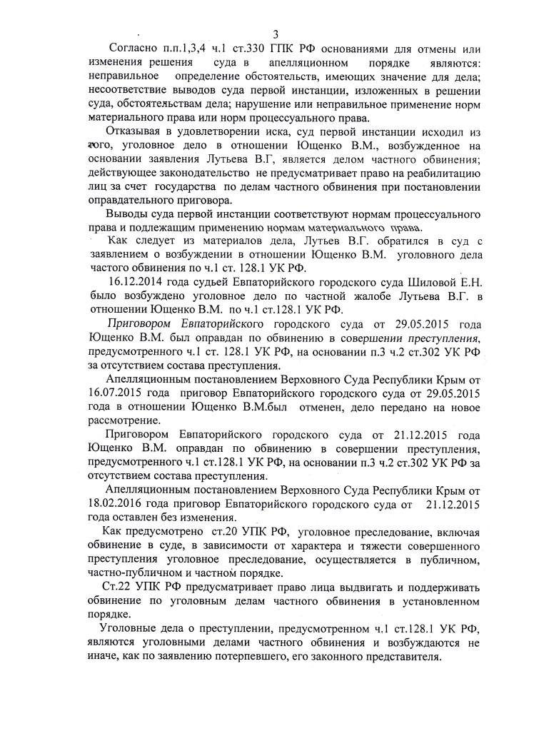 АПЕЛЛЯЦИОННОЕ ОПРЕДЕЛЕНИЕ 23.03.13 д.2328.16 (2)