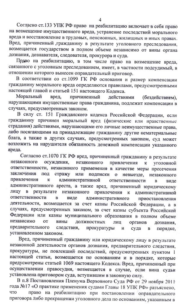 АПЕЛЛЯЦИОННОЕ ОПРЕДЕЛЕНИЕ 23.03.13 д.2328.16 (3)