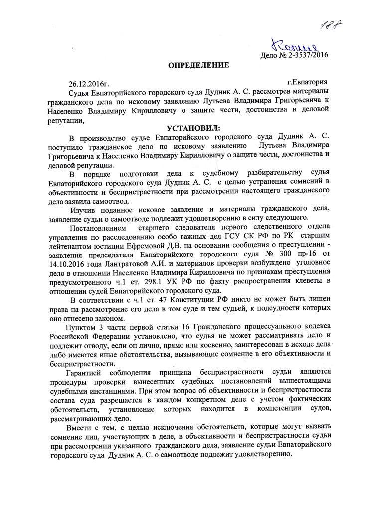 ДУДНИК 26.12.16 САМООТВОД 2-3537.16