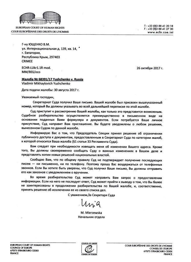 ЕВРОПЕЙСКИЙ СУД 26.10.17