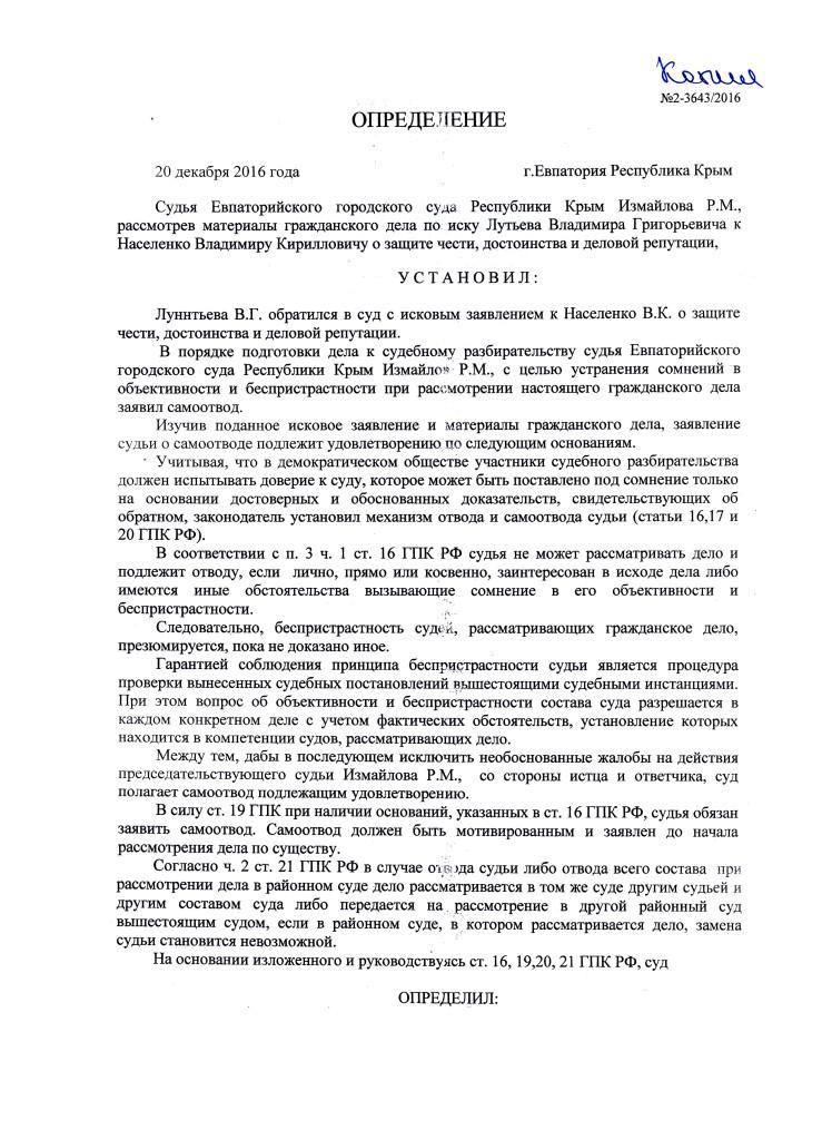 ИЗМАЙЛОВ 2-3643.16 САООТВОД 20.12.16