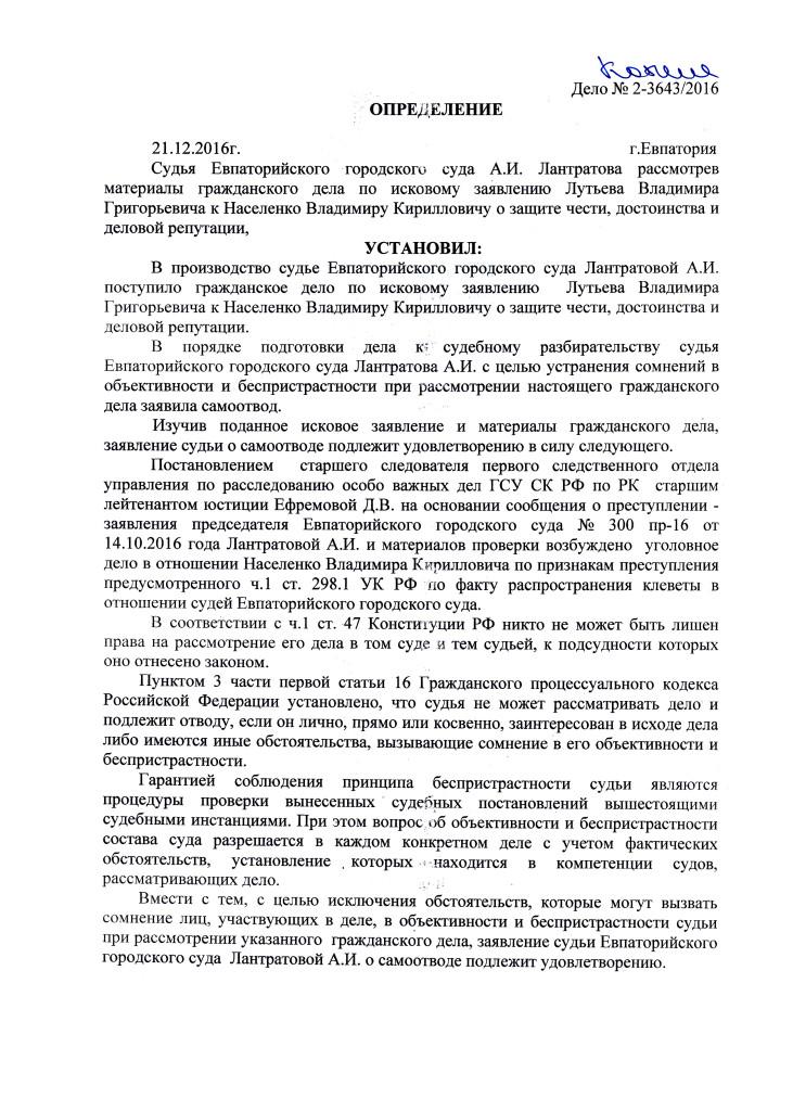 ЛАНТРАТОВА 2-3643.16 САМООТВОД 21.12.16 г.