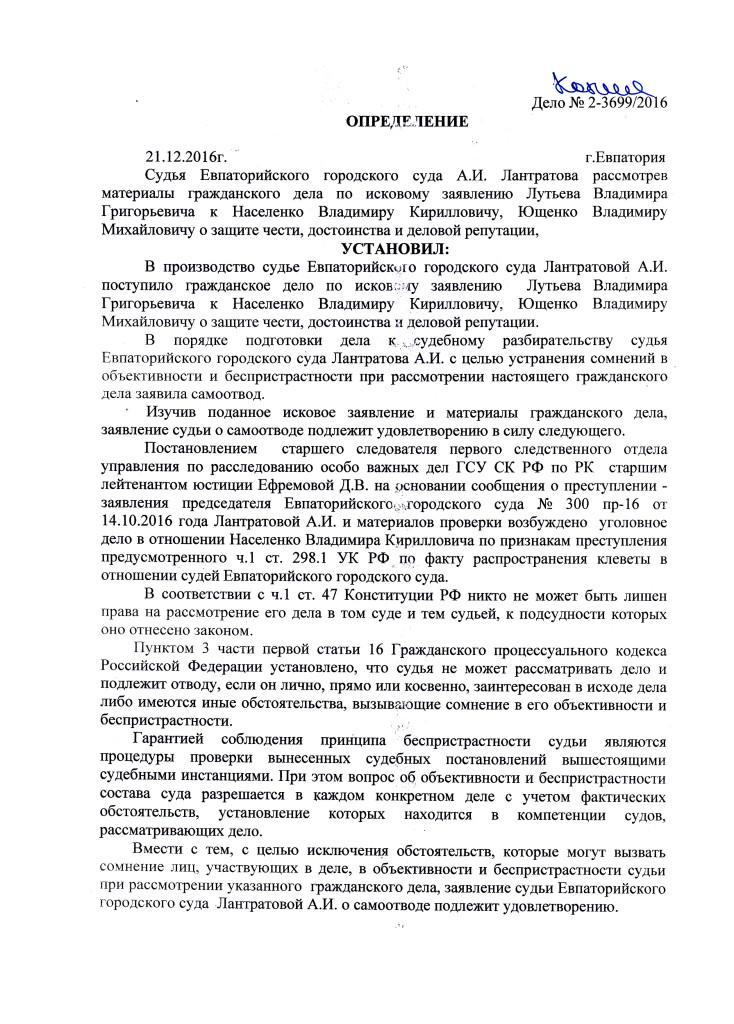 ЛАНТРАТОВА 2-3699.16 САМООТВОД 21.12.16