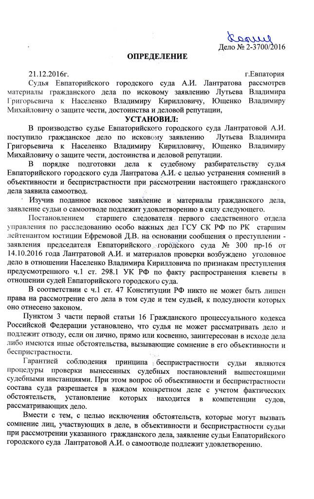 ЛАНТРАТОВА 2-3700.16 САМООТВОД 21.12.16 г.