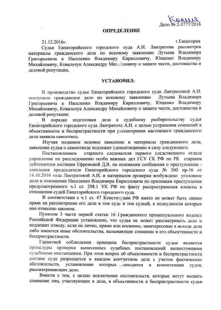 ЛАНТРАТОВА 2-3777.16 САМООТВОД 21.12.16.