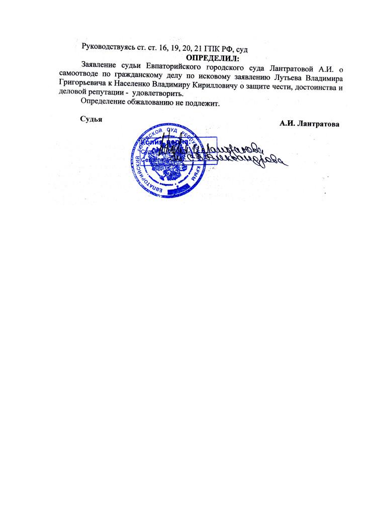 ЛАНТРАТОВА 21.12.16 САМООТВОД 2-3537.16 (1)