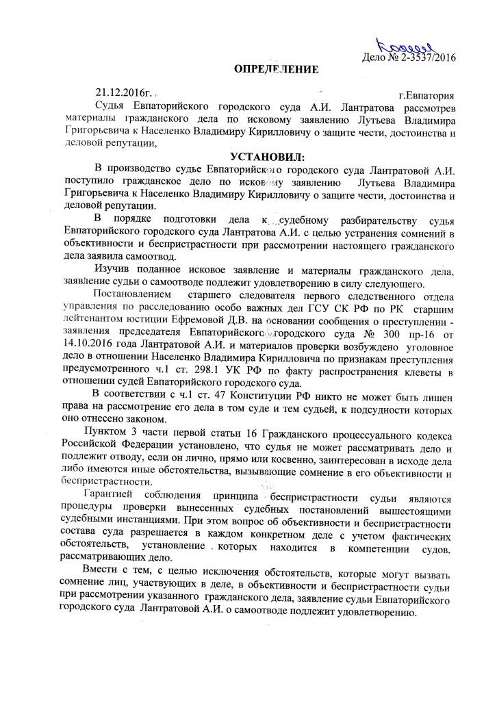 ЛАНТРАТОВА 21.12.16 САМООТВОД 2-3537.16