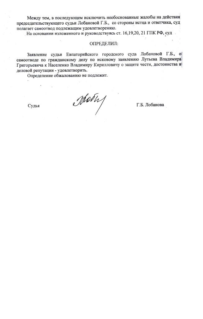 ЛОБАНОВА 2-3537.16 )1)