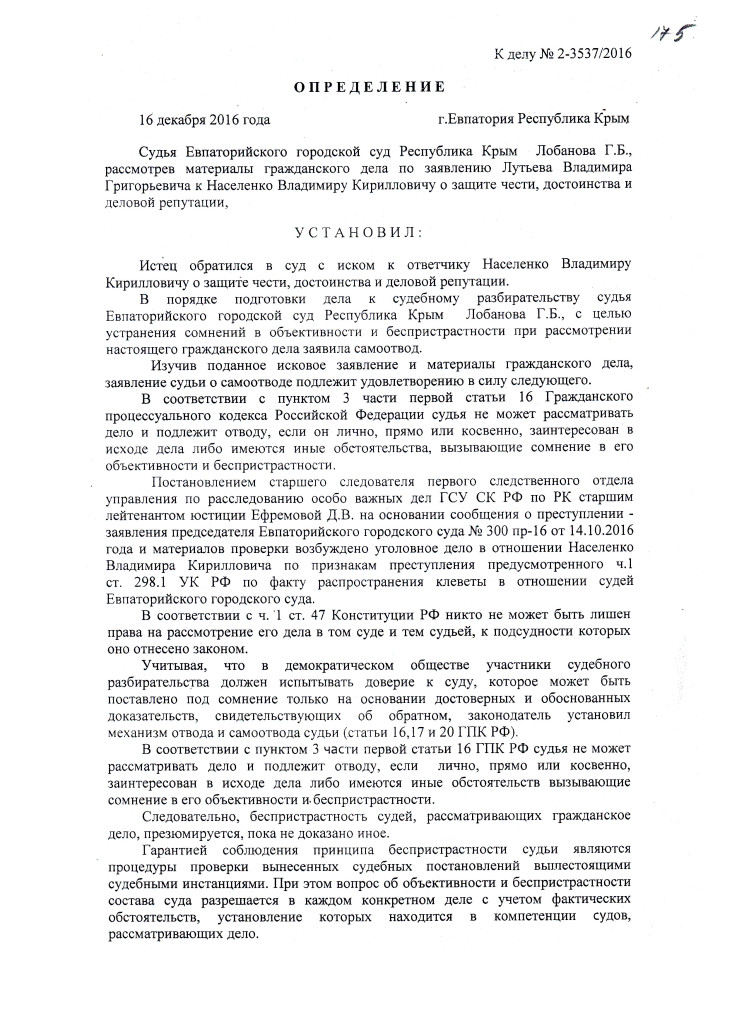 ЛОБАНОВА 2-3537.16