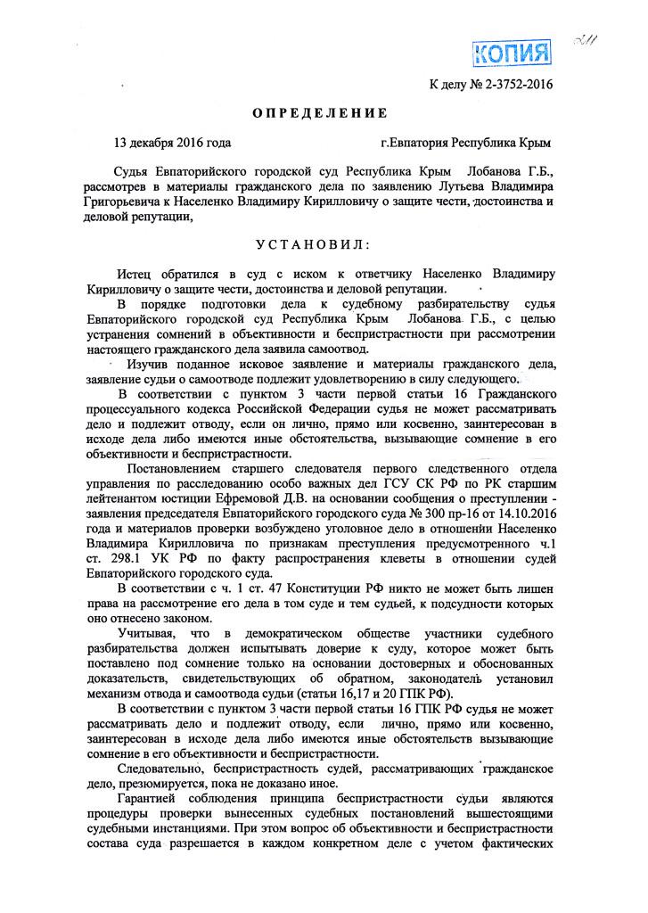 ЛОБАНОВА 2-3752.16 САМООТВОД 13.12.16