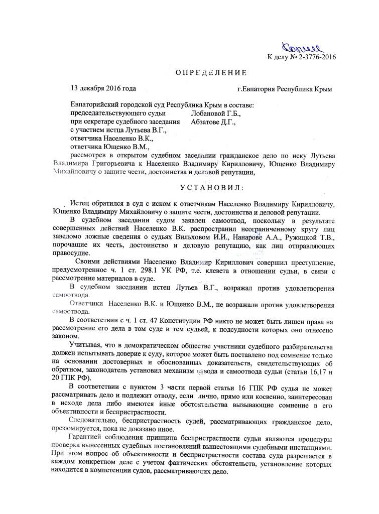 ЛОБАНОВА 2-3776.16 САМООТВОД 13.12.16