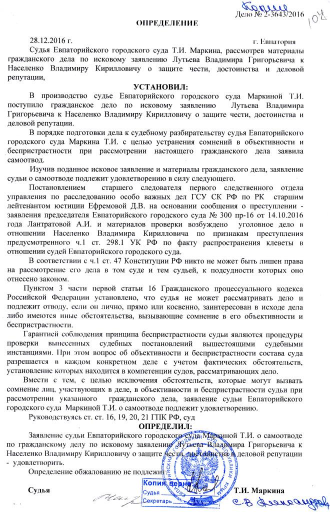 МАРКЕНА 2-3643.16 САМООТВОД 28.12.16