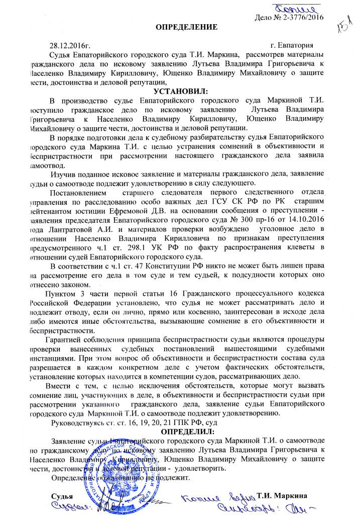 МАРКИНА 2-3776.16 САМООТВОД 28.12.16