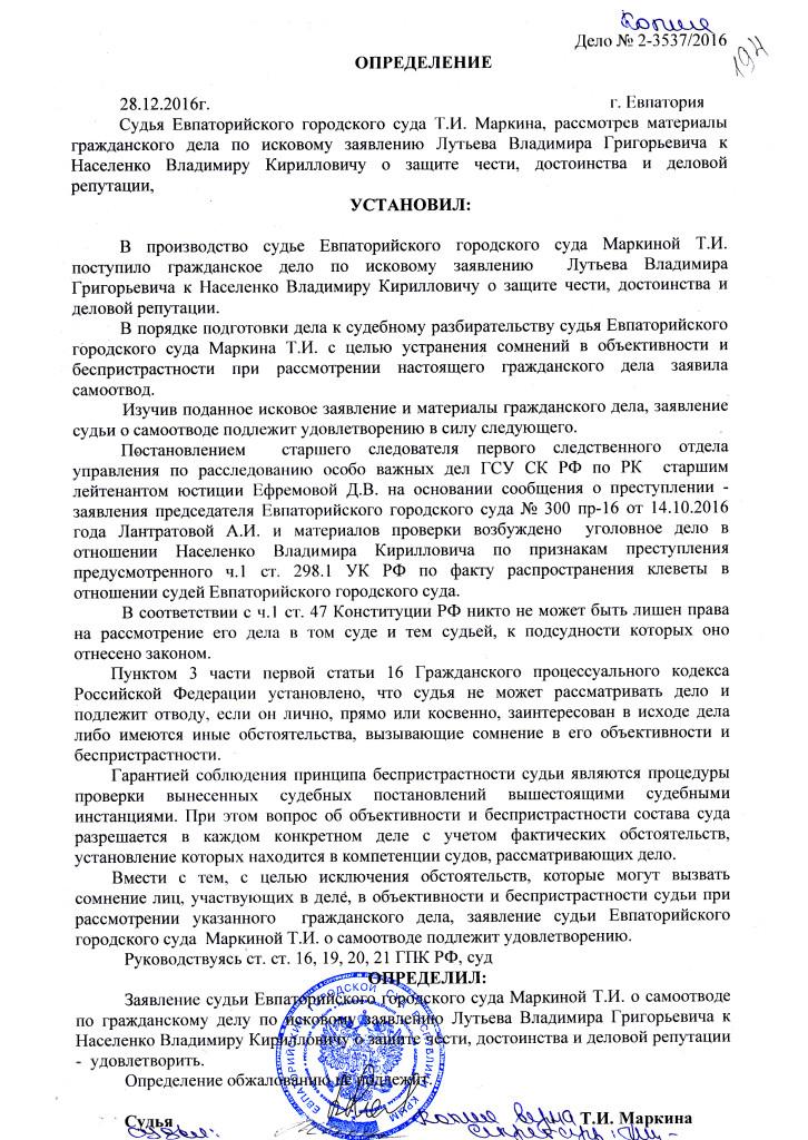 МАРКИНА 28.12.16 САМООТВОД 3-3537.16