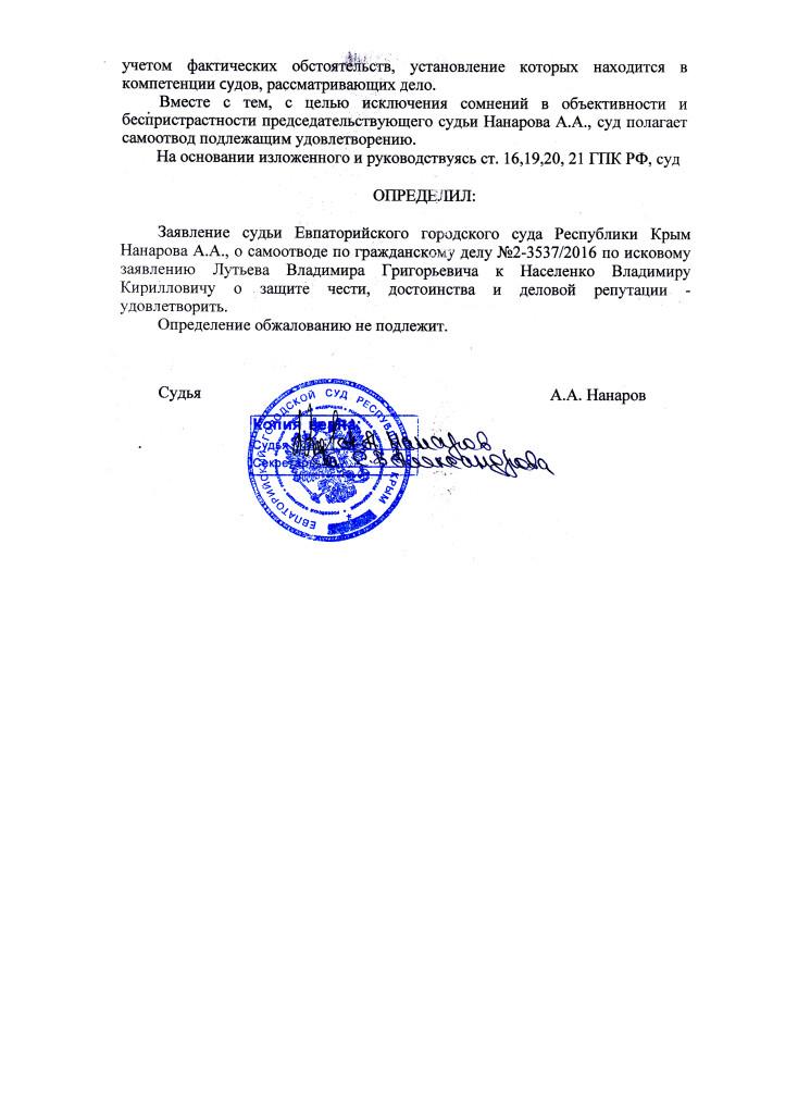НАНАРОВ 19.12.16 САМООТВОД 2-3537.16 (1)